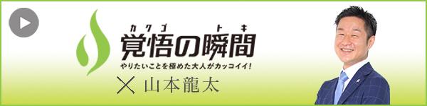 覚悟の瞬間株式会社トリプルバリュー山本龍太